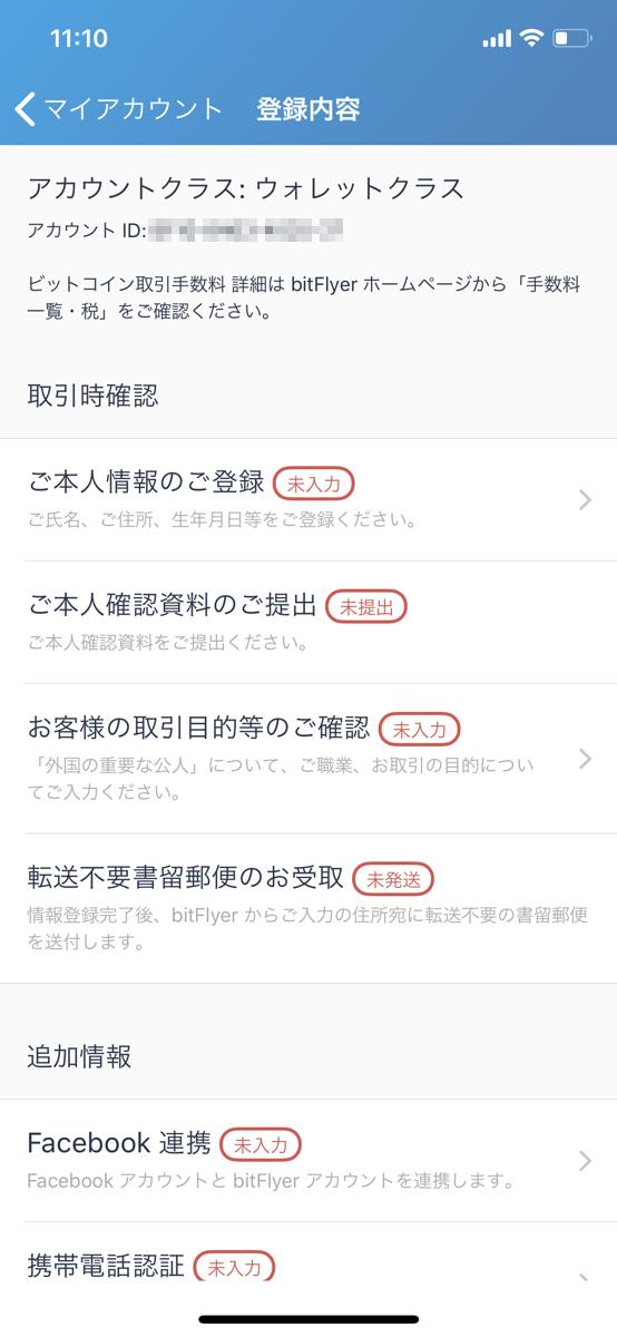 登録内容画面