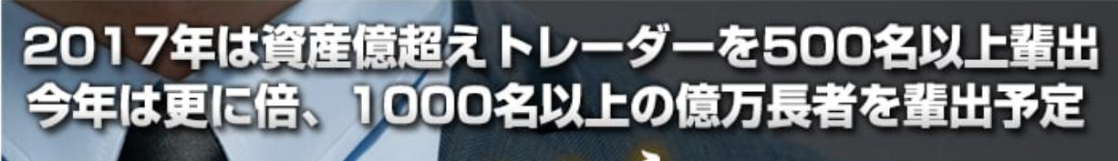 仮想通貨マスターズ ログイン前ページ