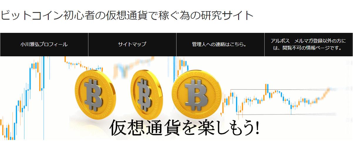 ビットコイン初心者の仮想通貨で稼ぐ為の研究サイト