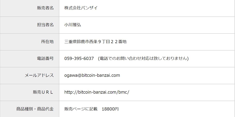 ビットコインマスタークラブ 特定商取引法に基づく表記