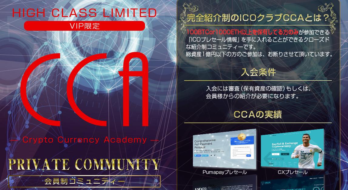 CCA サイト