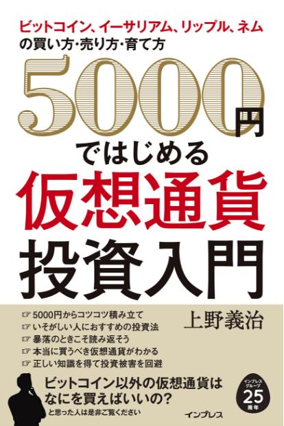 5000円ではじめる仮想通貨の教科書(入門書)