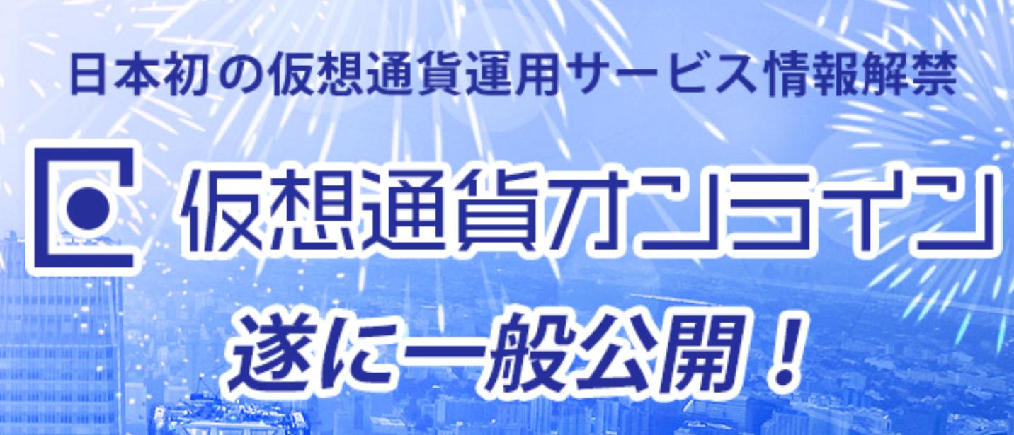 日本仮想通貨オンライン 日本初