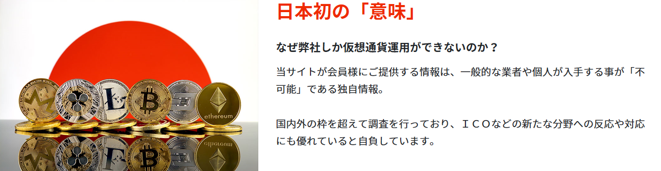 日本仮想通貨オンライン 独自情報