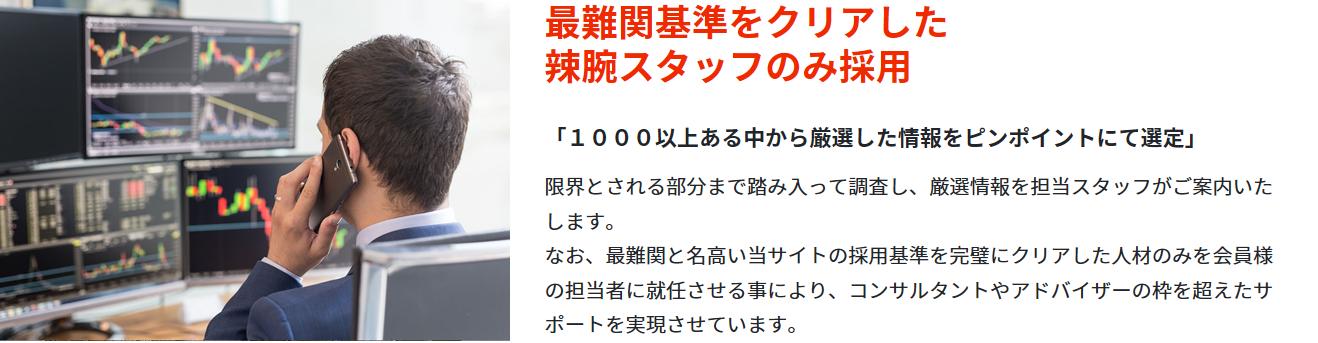 日本仮想通貨オンライン サポート