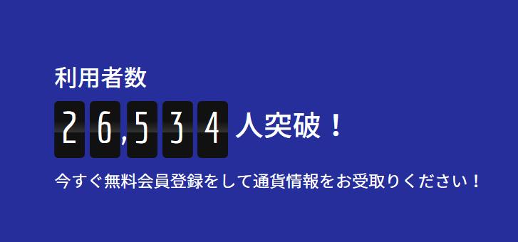 日本仮想通貨オンライン 2万人