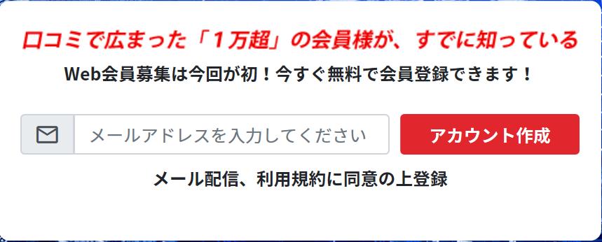 日本仮想通貨オンライン 1万人