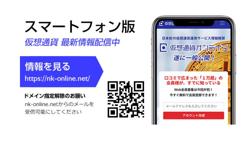 日本仮想通貨オンライン スマートフォン対応