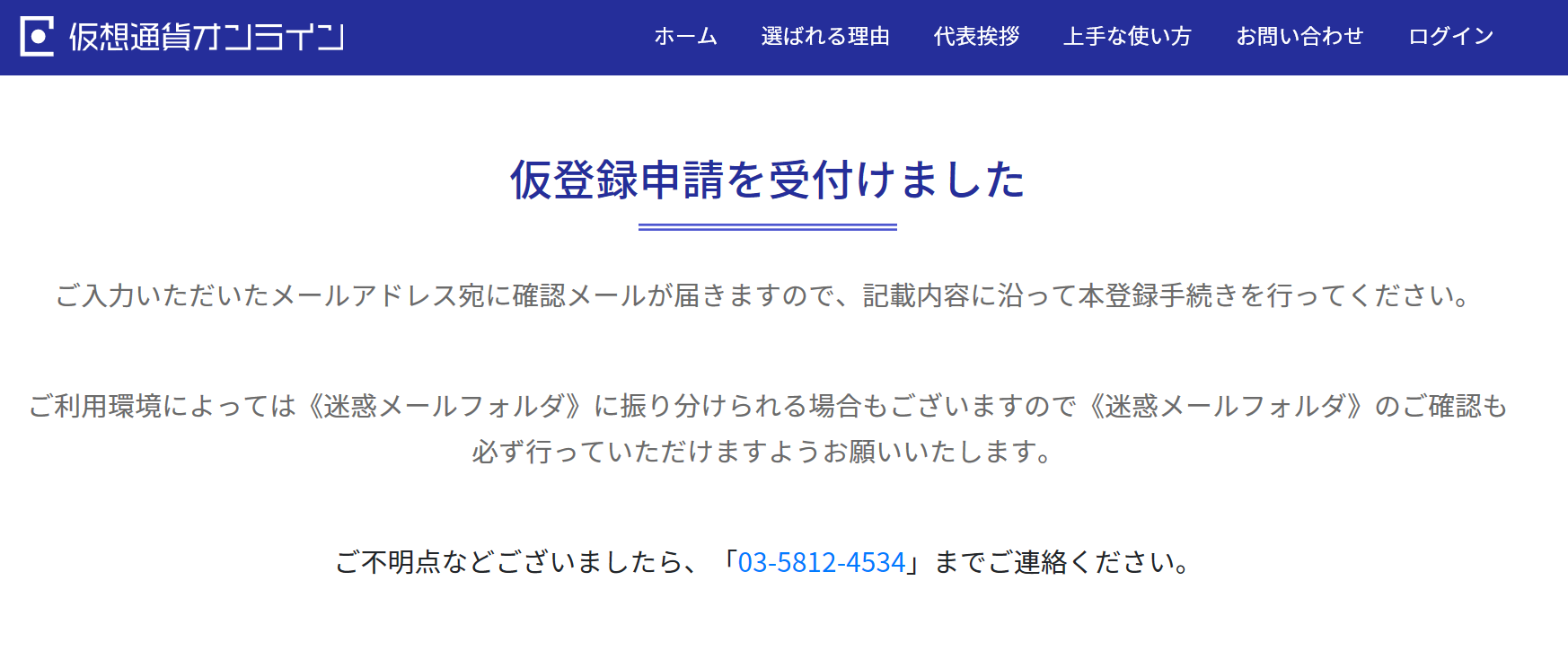 日本仮想通貨オンライン 仮登録申請受付画面