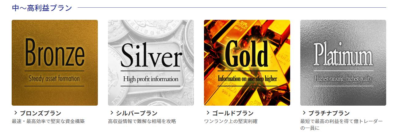 日本仮想通貨オンライン 有料プラン