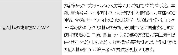 クリプトクラブジャパン 特定商取引法に基づく表記