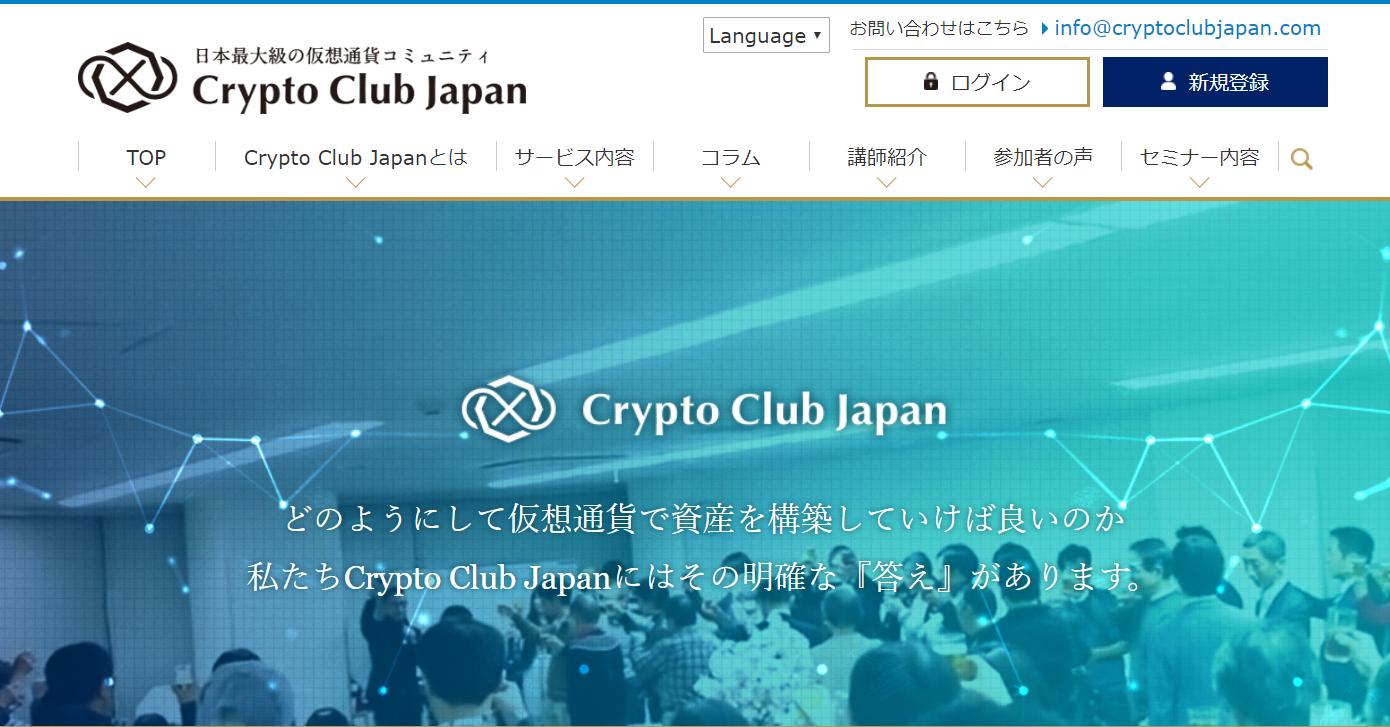 クリプトクラブジャパン