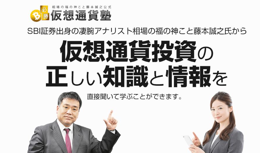 必勝仮想通貨塾 ログイン前ページ