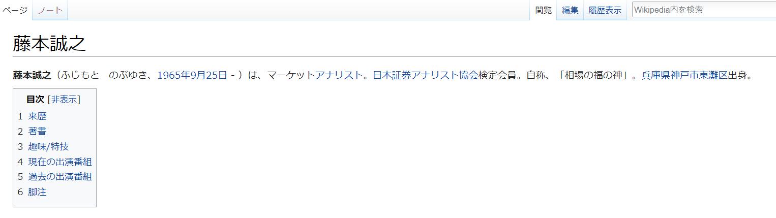 藤本誠之 ウィキペディア