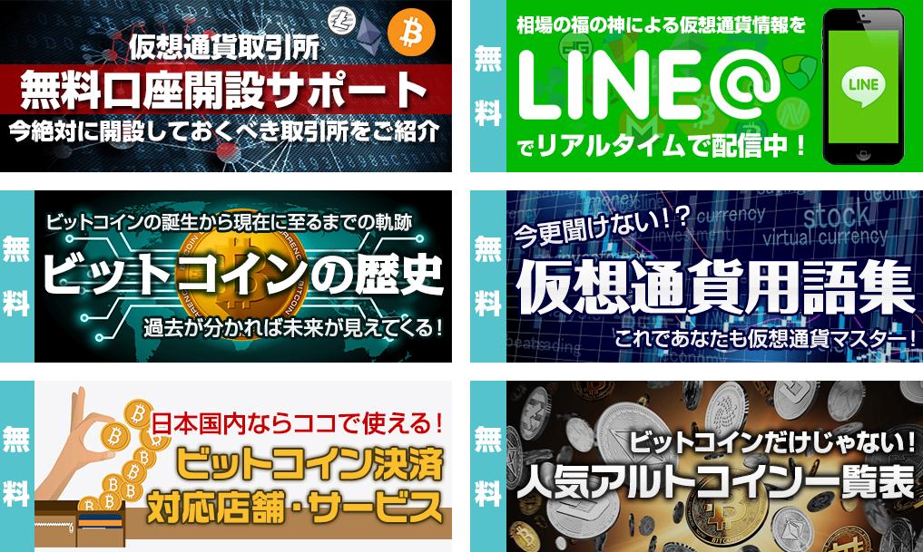 必勝仮想通貨塾 無料コンテンツ