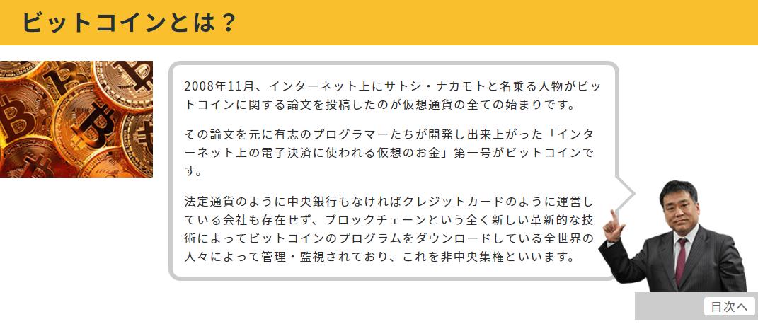 必勝仮想通貨塾 ビットコイン用語集