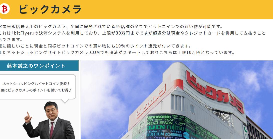 必勝仮想通貨塾 ビットコイン対応店舗