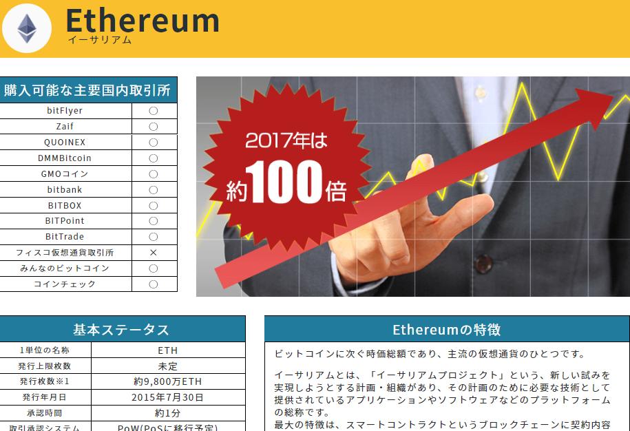 必勝仮想通貨塾 アルトコイン一覧