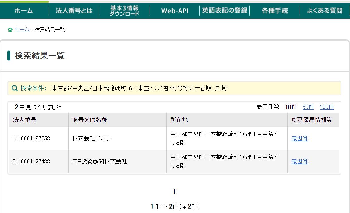 必勝仮想通貨塾 国税庁