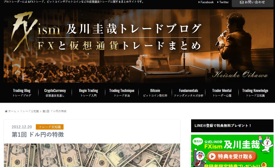 及川圭哉 オフィシャルブログ