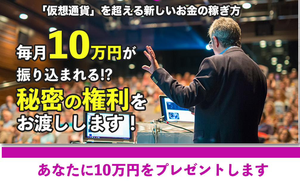 ミリオネアカレンシークラブ 10万円