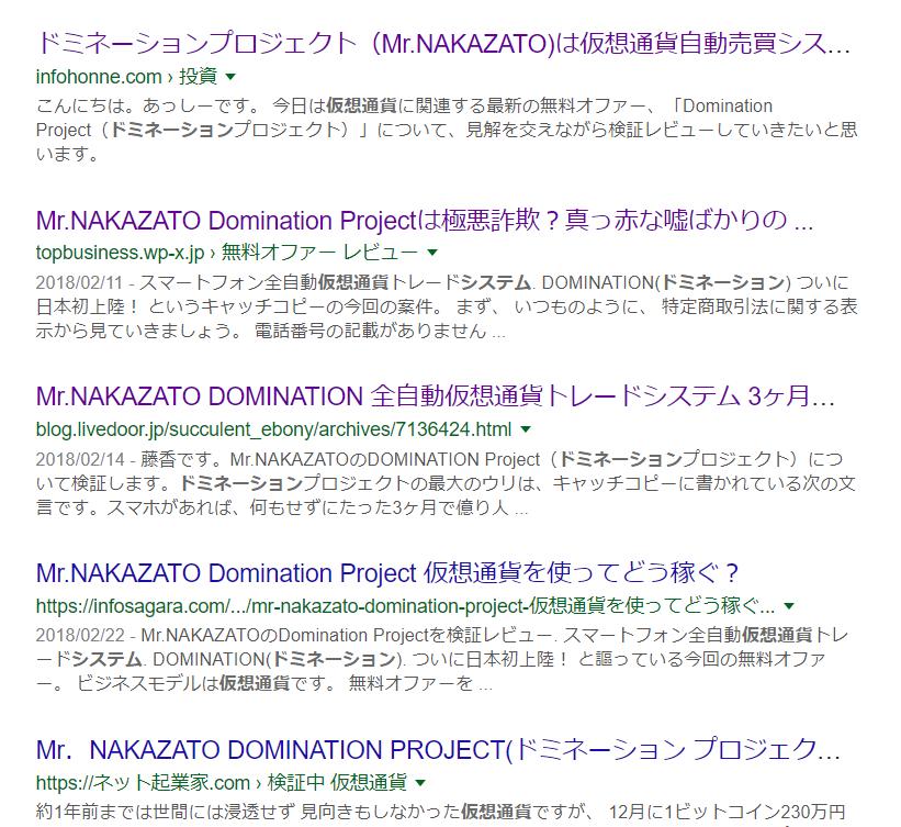 ドミネーション 検索結果