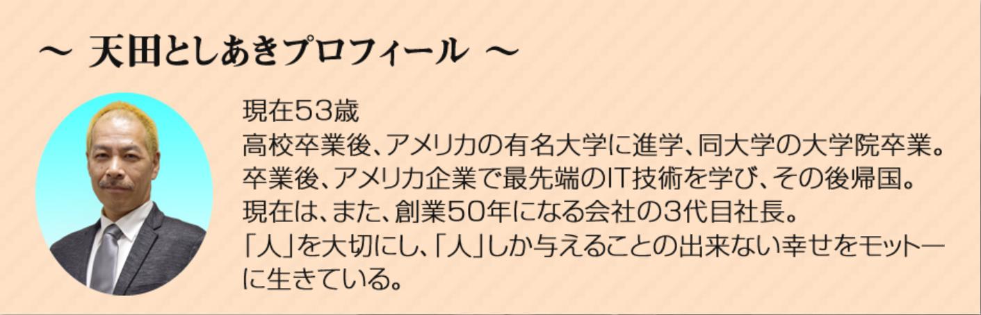 天田としあき プロフィール