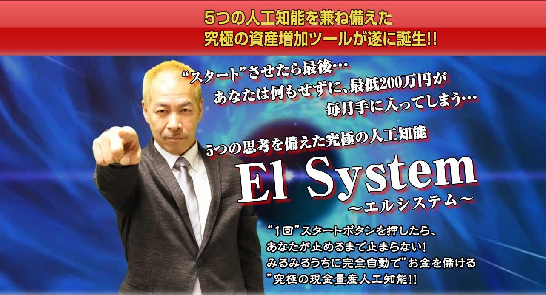 エルシステム(天田としあき )