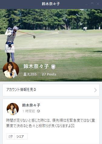 鈴木奈々子 ライン