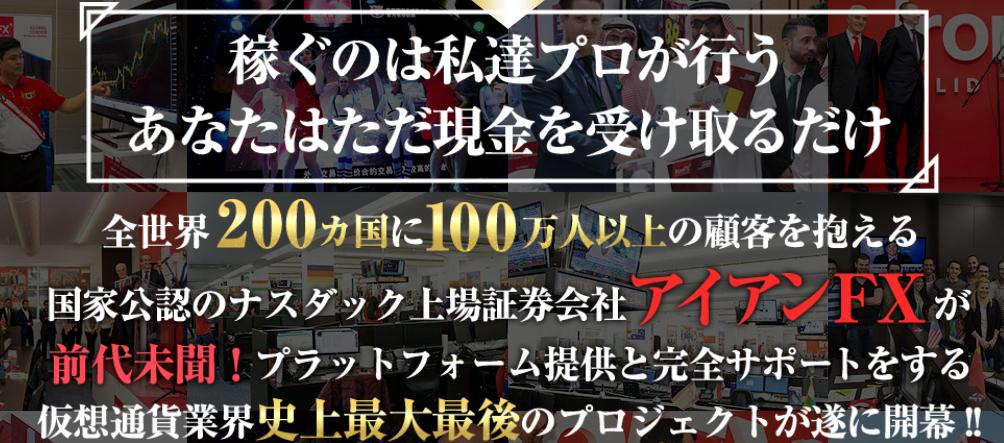 クリプトギフトジャパン ログイン前画面