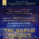 THE HANABI PROJECT