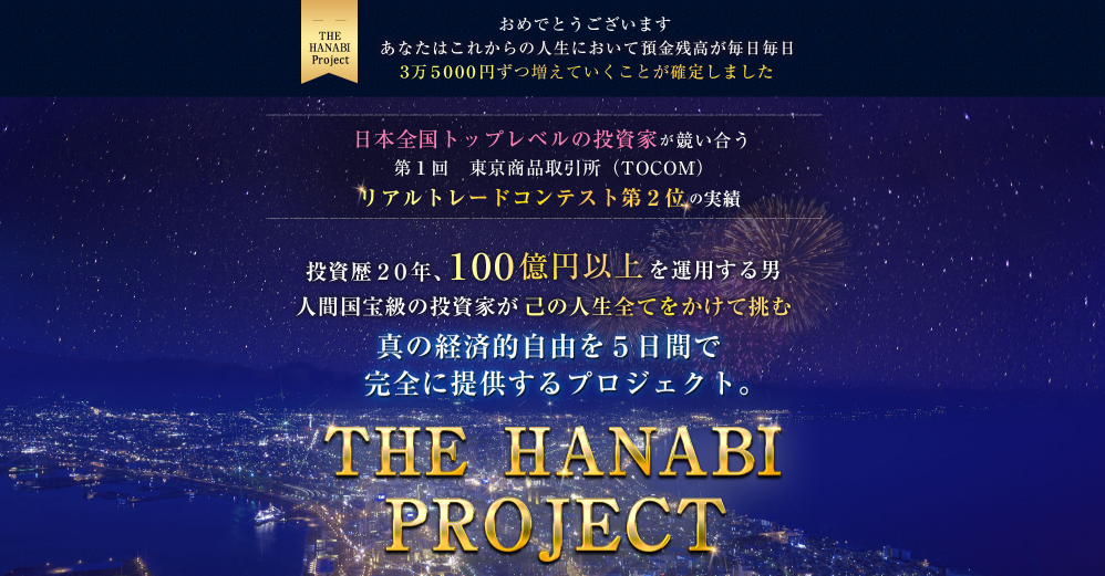 THE HANABI PROJECT