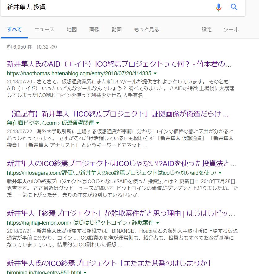 新井隼人 投資 検索結果