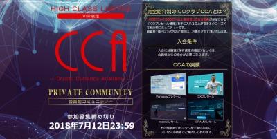 CCA(クリプトカレンシーアカデミー)
