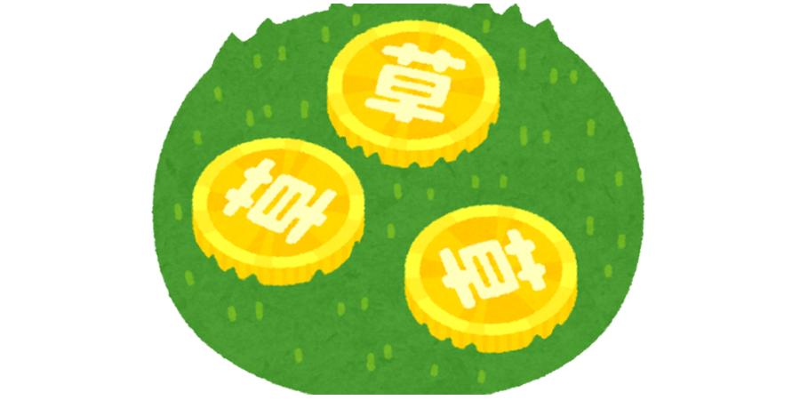 草コインは安い